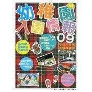 幼稚園入園情報〈2009〉 [単行本]