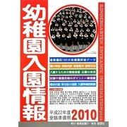 幼稚園入園情報〈2010〉 [単行本]