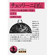 チェッリーニ自伝〈下〉―フィレンツェ彫金師一代記(岩波文庫) [文庫]