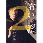 怖い絵〈2〉 [単行本]