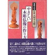 写真でみる仏師 大川幸太郎のやさしい木彫仏像の作り方 [単行本]