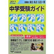 首都圏 国立・私立・公立一貫中学受験ガイド〈2011年入試用〉
