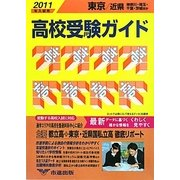 東京・近県 高校受験ガイド〈2011年入試用〉