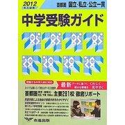 首都圏国立・私立・公立一貫中学受験ガイド〈2012年入試用〉