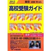東京・近県高校受験ガイド〈2012年入試用〉