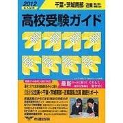 千葉・茨城南部・近県高校受験ガイド 2012