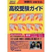 神奈川・近県高校受験ガイド 2012