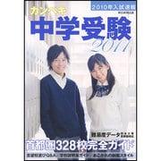 カンペキ中学受験 2011-首都圏328校完全ガイド [単行本]