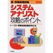 新・情報処理試験 システムアナリスト攻略のポイント 第2版 [単行本]
