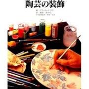 陶芸の装飾 [単行本]