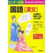 センター試験国語漢文の点数が面白いほどとれる本 [単行本]