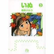 いぬ〔小学館文庫〕<3>(コミック文庫(青年)) [文庫]