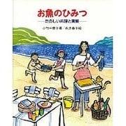 お魚のひみつ―たのしい料理と実験(やさしい科学) [全集叢書]