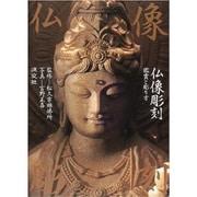 仏像彫刻-鑑賞と彫り方 [単行本]