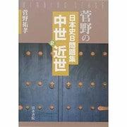 2 中世・近世 菅野の日本史B問題集 [全集叢書]