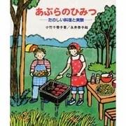 あぶらのひみつ(たのしい料理と実験) [全集叢書]