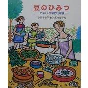 豆のひみつ―たのしい料理と実験 [全集叢書]