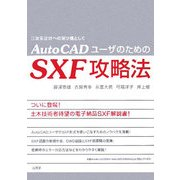 AutoCADユーザのためのSXF攻略法―3次元設計への架け橋として [単行本]