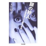 眼の狩人―戦後写真家たちが描いた軌跡(ちくま文庫) [文庫]