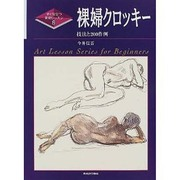 裸婦クロッキー―技法と200作例(すぐ役立つ美術レッスン〈8〉) [単行本]