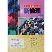 新倫理 新制-高校の学習と大学受験(チャート式・シリーズ) [単行本]