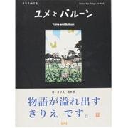 ユメとバルーン-きりえ画文集(ビーナイスのアートブックシリーズ 1) [単行本]