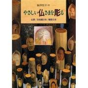 やさしい仏さまを彫る―仏頭・お地蔵さま・観音さま [単行本]