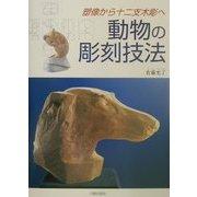 動物の彫刻技法―塑像から十二支木彫へ [単行本]