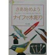 さあ始めようナイフで木彫り―身近にあるナイフと木で箸から鳥・魚まで気軽に彫る(日貿アートライフシリーズ) [単行本]