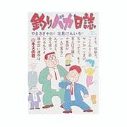 釣りバカ日誌 6 キスの巻(ビッグコミックス) [コミック]