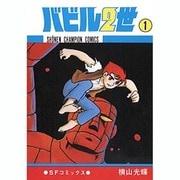 バビル2世 1(少年チャンピオン・コミックス) [コミック]