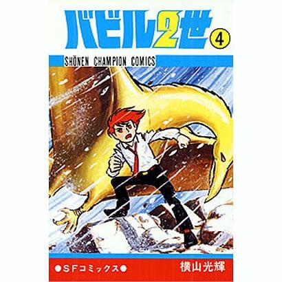 バビル2世 4(少年チャンピオン・コミックス) [コミック]