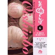 美味しんぼ〔小学館文庫〕<6>(コミック文庫(青年)) [文庫]