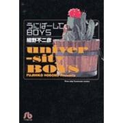 うにばーしてぃBOYS(小学館文庫 ほB 2) [文庫]