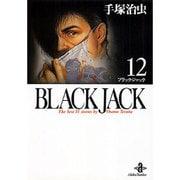 BLACK JACK 12(秋田文庫 1-12) [文庫]