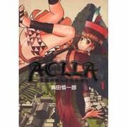 Aclla~太陽の巫女と空の神兵 1(YA!コミックス) [コミック]