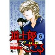 道士郎でござる 6(少年サンデーコミックス) [コミック]