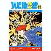 バビル2世 10(少年チャンピオン・コミックス) [コミック]