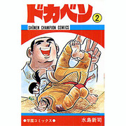 ドカベン 2(少年チャンピオン・コミックス) [コミック]