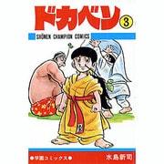 ドカベン 3(少年チャンピオン・コミックス) [コミック]