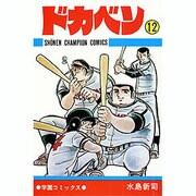 ドカベン 12(少年チャンピオン・コミックス) [コミック]