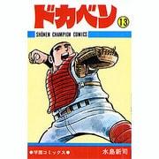 ドカベン 13(少年チャンピオン・コミックス) [コミック]