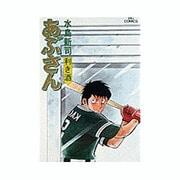 あぶさん<31>-利き酒(ビッグ コミックス) [コミック]