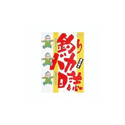釣りバカ日誌番外編<2>(ビッグ コミックス) [コミック]