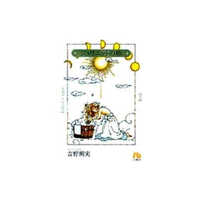 ジュリエットの卵<2>(コミック文庫(女性)) [文庫]