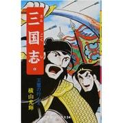 三国志 6(希望コミックス 24) [コミック]