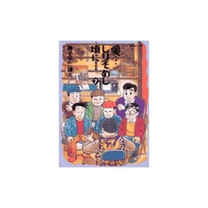 愛…しりそめし頃に… 7-満賀道雄の青春(ビッグコミックススペシャル) [コミック]