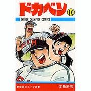 ドカベン 16(少年チャンピオン・コミックス) [コミック]