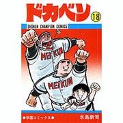ドカベン 18(少年チャンピオン・コミックス) [コミック]