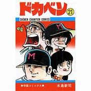 ドカベン 21(少年チャンピオン・コミックス) [コミック]